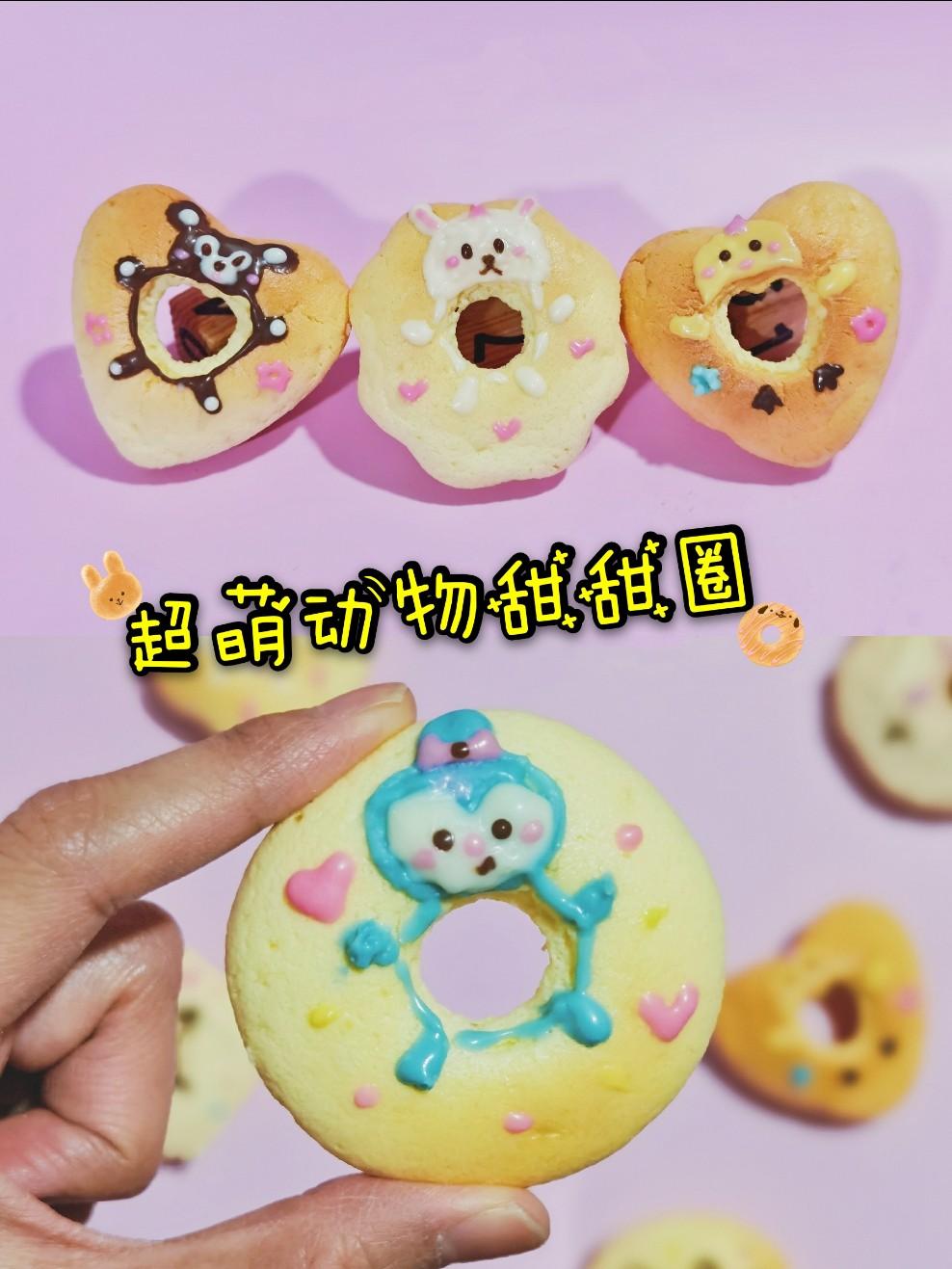 超萌小动物甜甜圈蛋糕