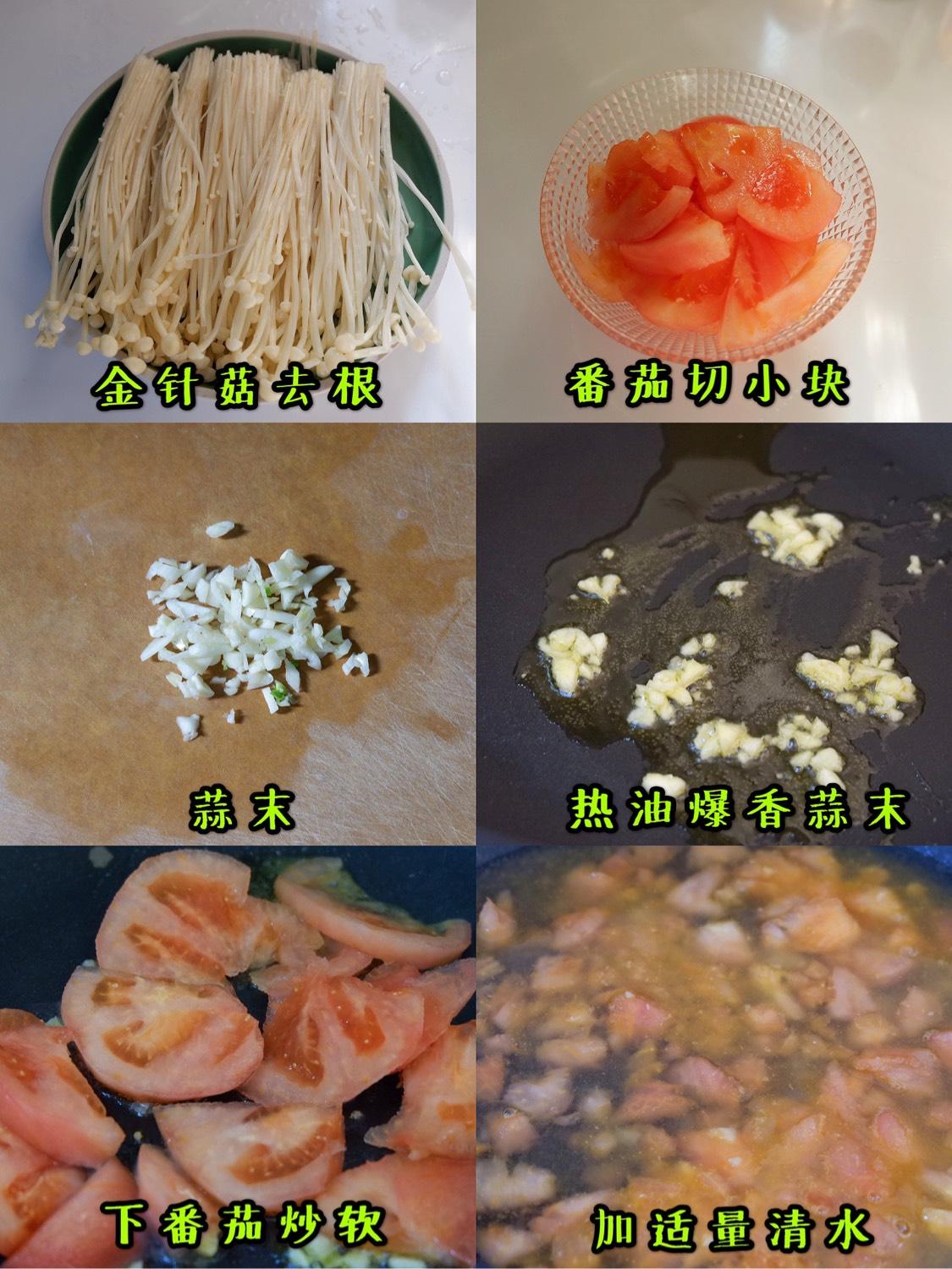 金针菇去根洗净,番茄切小块,蒜切末 起锅热油炒香蒜末,加入番茄炒软,倒入适量清水