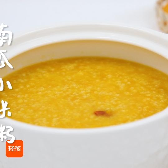 南瓜粥小米粥丨轻松搞定,好喝还养胃!