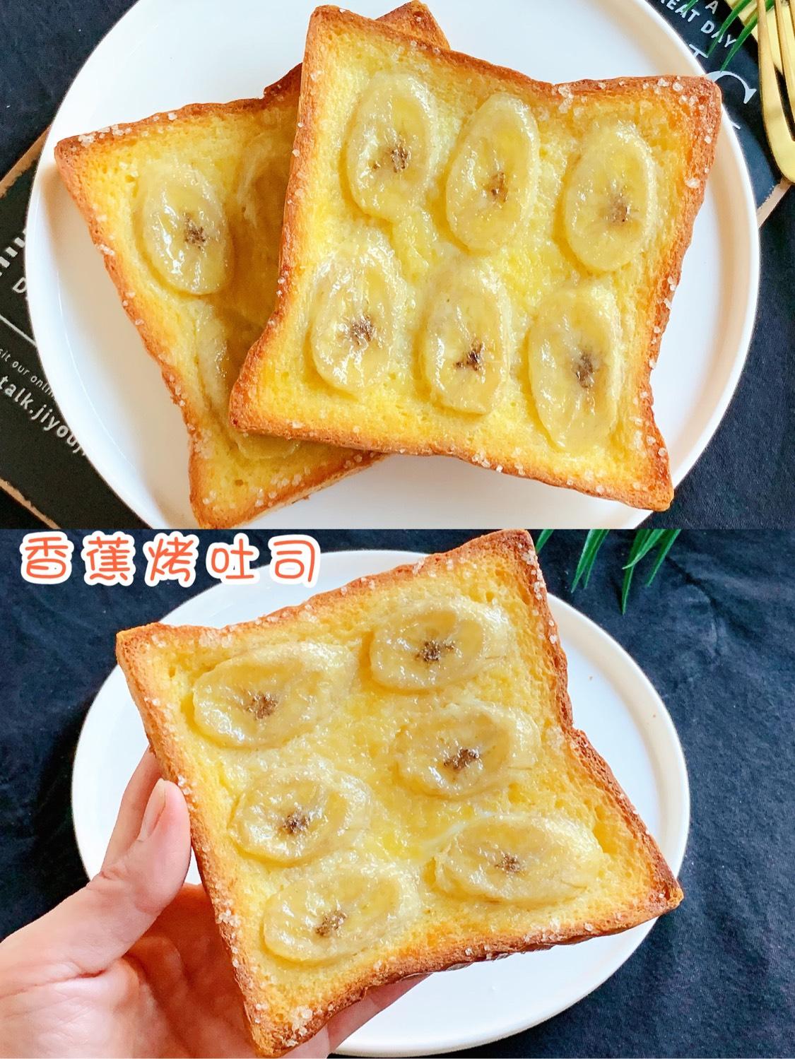 酥脆香甜,好吃到哭的香蕉烤吐司🍞超好