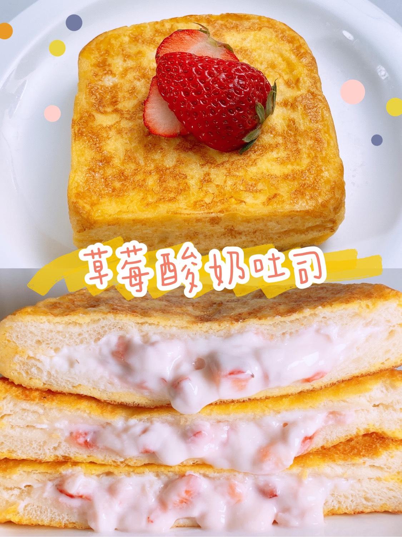 🌈平底锅搞定‼️一口就爆浆🍓草莓酸奶