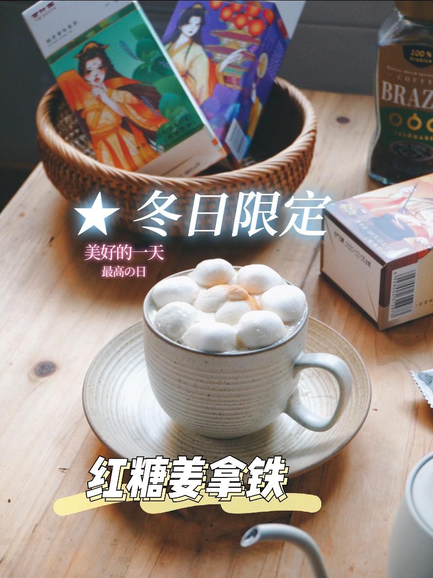 ㊙️暖心下午茶\uD83D\uDCAF红糖姜拿铁‼️