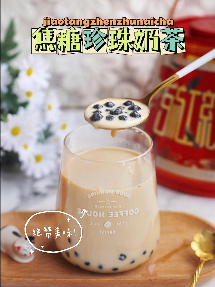 ㊙️在家做焦糖珍珠奶茶也太简单了吧❗️比买的还好喝~