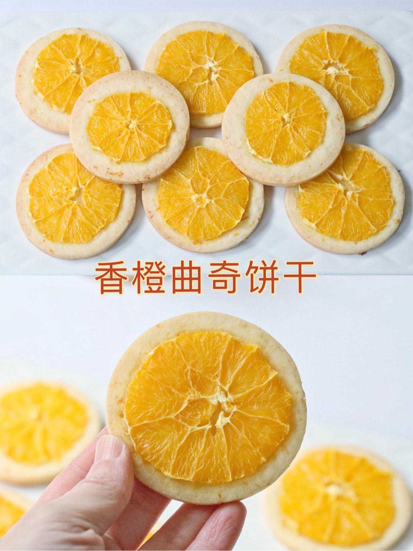 香橙曲奇饼干_香橙曲奇饼干的做法_香橙曲奇饼干的家常做法_香橙曲奇饼干怎么做_爱吃菜