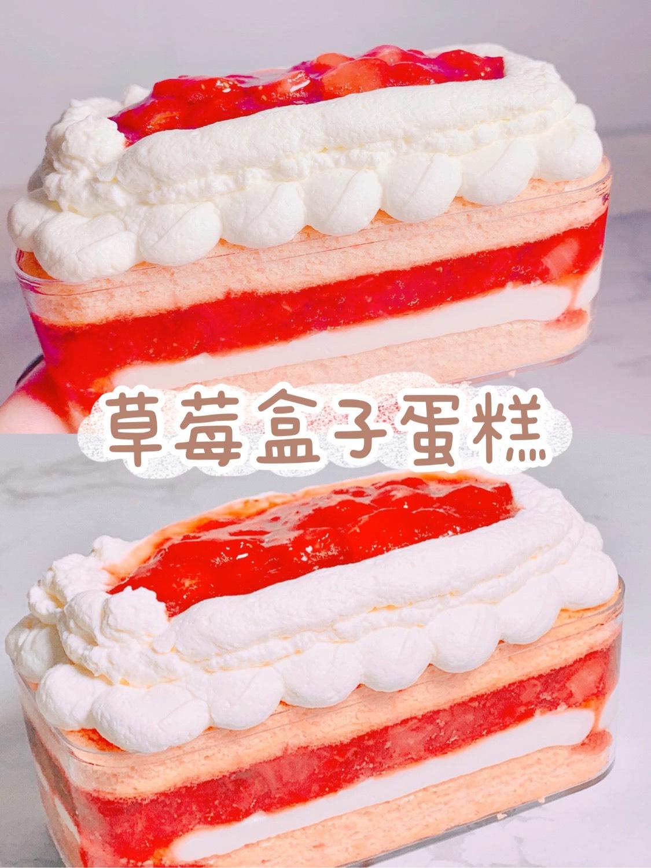 🌈粉粉少女心🍓草莓盒子蛋糕🍓吃一次
