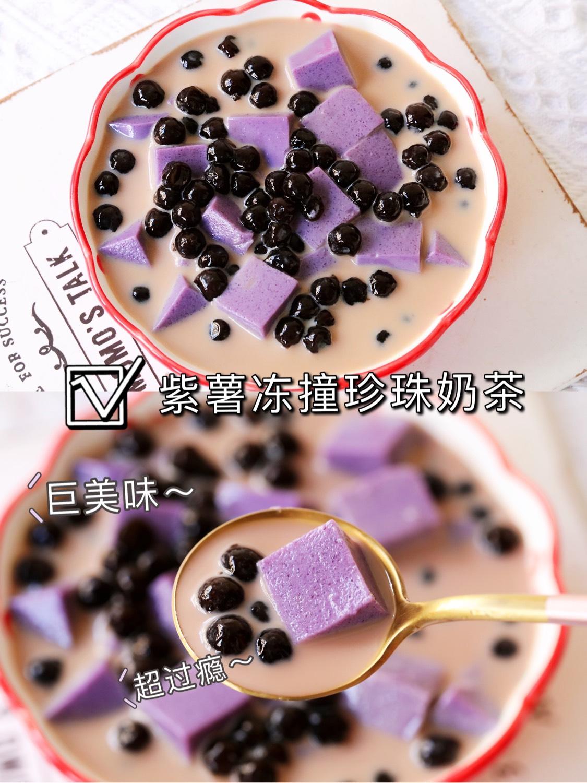紫薯冻撞珍珠奶茶