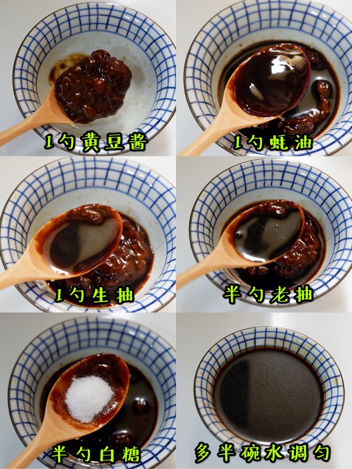 调汁:1勺黄豆酱+1勺生抽+1勺蚝油+半勺老抽+半勺糖+多半碗水调匀