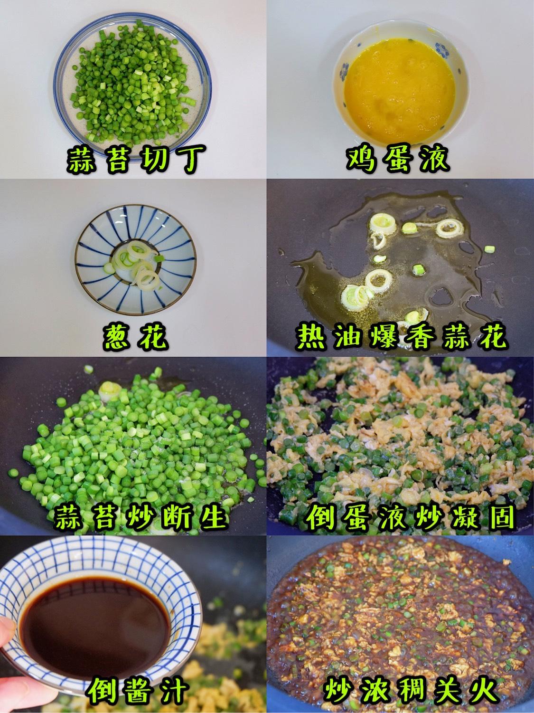 蒜苔切丁,鸡蛋打散,葱切葱花 起锅热油爆香葱花,加入蒜苔炒软,倒入蛋液炒凝固,倒入酱汁煮到浓稠关火