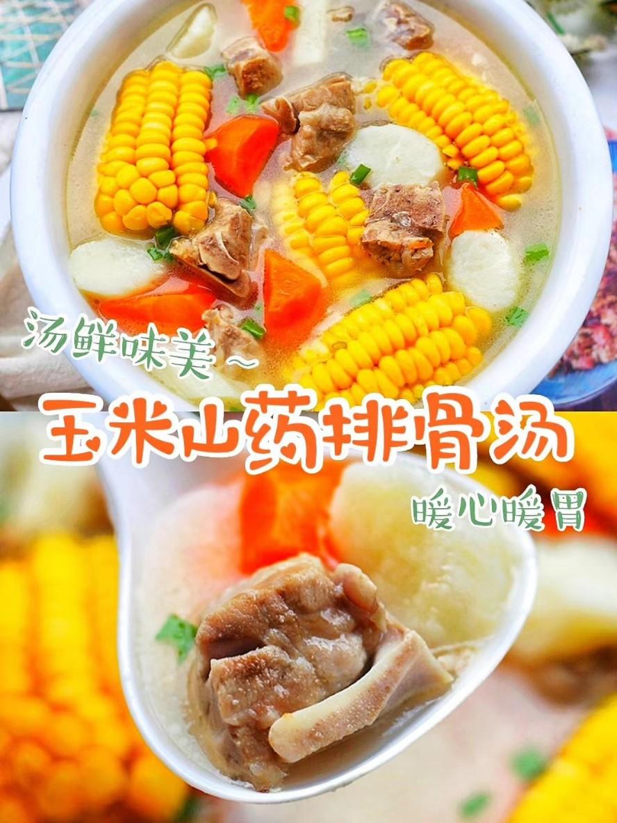 ㊙️汤鲜味美❗️连喝三碗都不够的玉米山药排骨汤!暖心又暖胃~