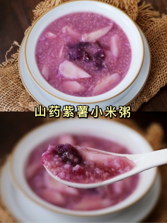 山药紫薯小米粥_山药紫薯小米粥的做法_山药紫薯小米粥的家常做法_山药紫薯小米粥怎么做_爱吃菜