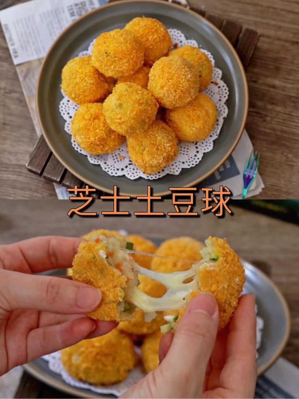 芝士土豆球_芝士土豆球的做法_芝士土豆球的家常做法_芝士土豆球怎么做_爱吃菜