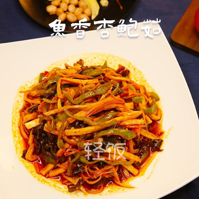 鱼香杏鲍菇丨杏鲍菇做成鱼香味,每次上桌都不够吃!
