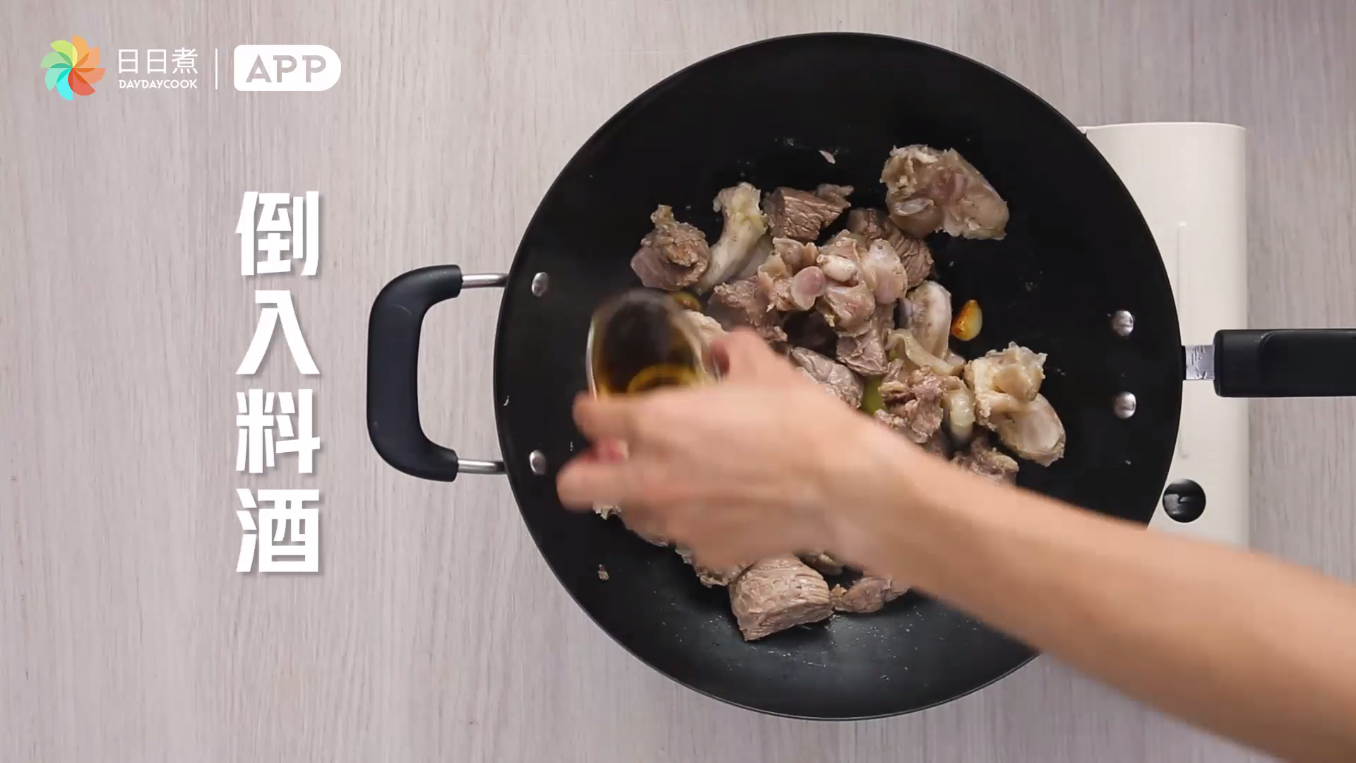 锅内倒油,加入姜、蒜煸炒上色后放入牛腩、牛筋炒热