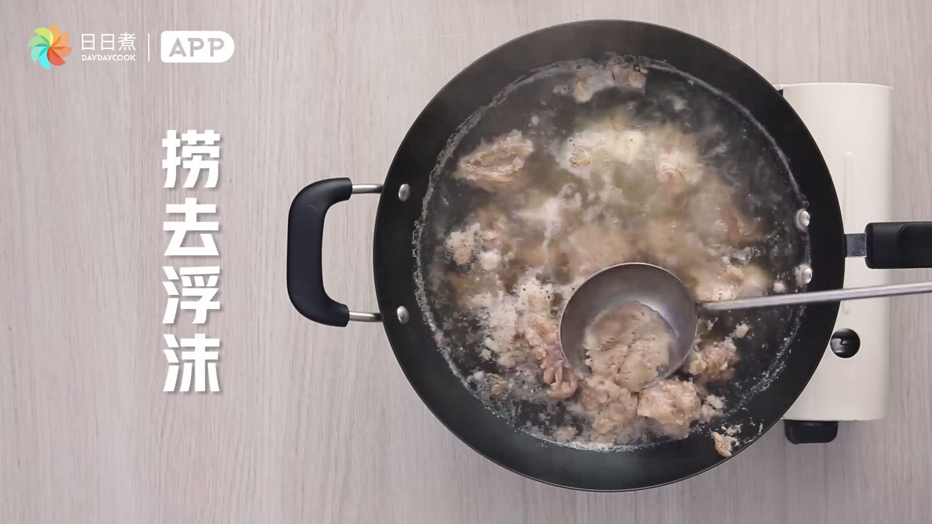 锅内放冷水,加入牛腩、牛筋焯水撇去浮沫捞出冷却