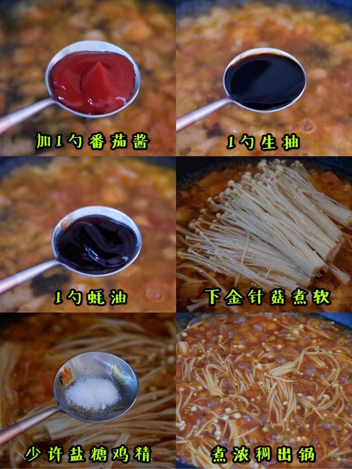加1勺番茄酱,1勺生抽,1勺蚝油拌匀,加入金针菇煮软,加少许盐糖鸡精,煮浓稠出锅