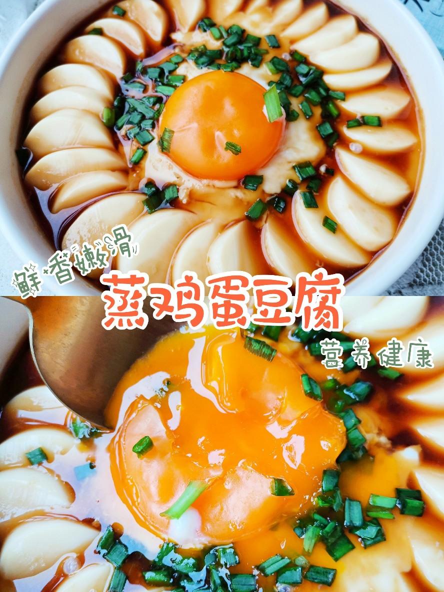 ㊙️鲜香嫩滑,营养健康的肉末蒸鸡蛋豆腐~