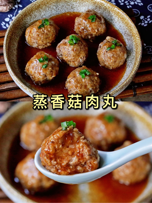 蒸香菇肉丸