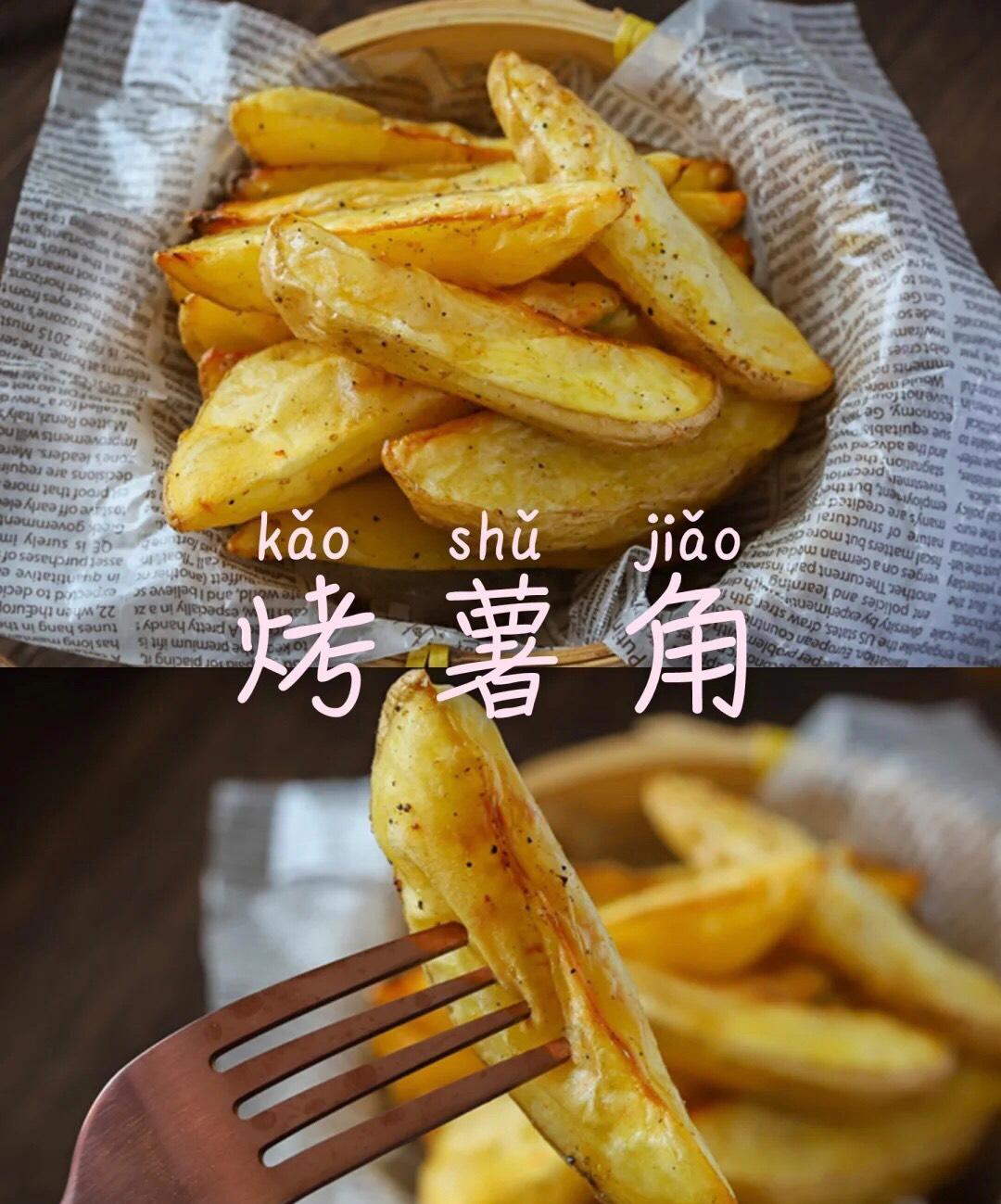 秘香辣烤薯角!!