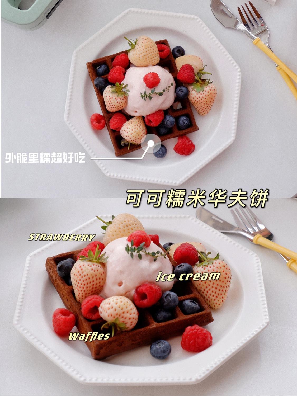 💯巨好吃的冰激凌可可糯米华夫饼