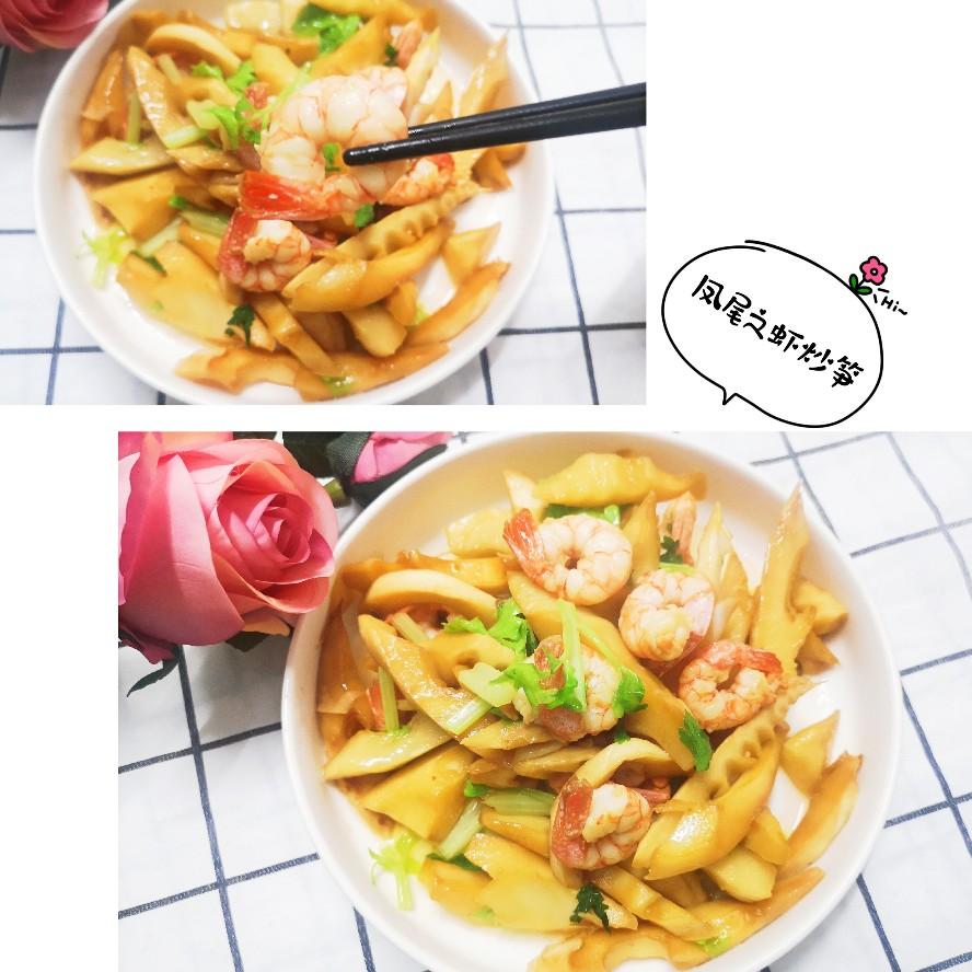 凤尾之虾炒笋